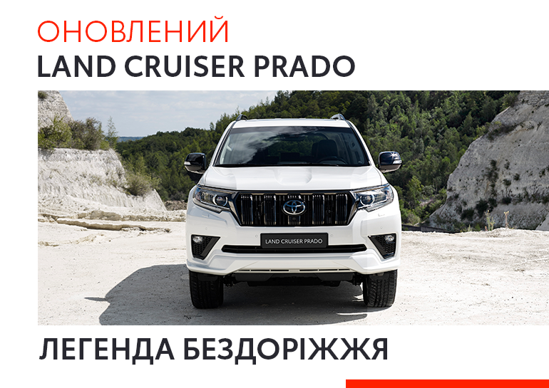 Оновлений Land Cruiser Prado 2020